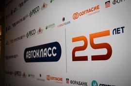 25 лет истории успеха ГК «Автокласс»!