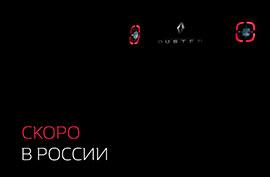 Новый Renault DUSTER скоро в России!